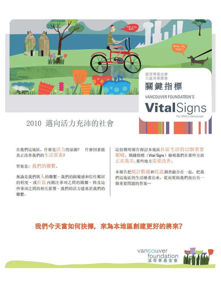 Vital_Signs_2010_Chinese_cover